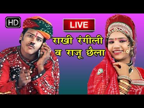 Xxx Mp4 राखी रंगीली के लटके और राजू छैला के झटके Rakhi Rangili Ke Latke Aur Raju Chaila Ke Jhatke Live 3gp Sex