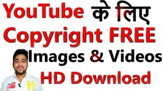 Download Copyright FREE Images | Videos For YouTube || Royalty Free || Hindi