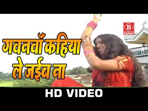 Xxx Mp4 Latest Bhojpuri Song Gawanwa Kahiya Le Jaiba गवनवां कहिया ले जईबा By Arbind Akela Kallu Ji 3gp Sex