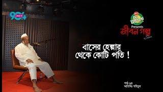 "Mr Mango Candy Presents ""JIBON GOLPO"" I Ep: 64 I RJ Kebria I Dhaka Fm 90.4 I Shahidul"