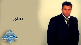 Mohamed Fouad - Ba7lam We Ya7laly | محمد فؤاد - بحلم ويحلالى