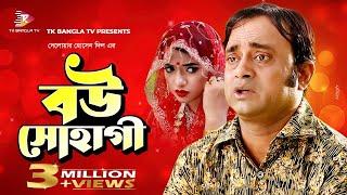 Bou Pagla Bullet | New Natok 2019 |  A Kho Mo Hasan | Anny Khan | Bangla Comedy Natok