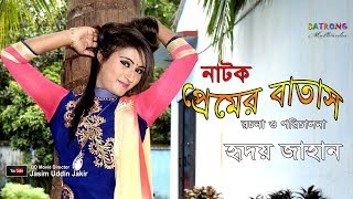 Bangla Natok । Premer Batas  ।  Full Natok HD  - 2017 । Directed By - Hridoy Jahan