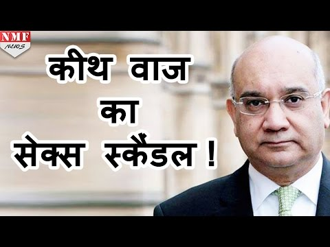 Labour Party से MP Indian Origin Keath Vaz Sex Scandal  में फंसे, दिया Resign