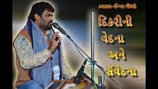 Dikari Ni vedana ane samavedana, Dayro -Ishvar Chaudhary Amazing Digital
