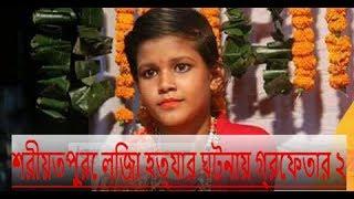 Shariatpur arrested for killing Liza 2 !!! শরীয়তপুরে লিজা হত্যার ঘটনায় গ্রেফতার ২