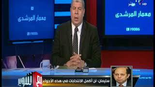 أحمد سليمان: لو واحد من قائمتي اتمنع مش مكمل وياخد مرتضي الزمالك لحسابة