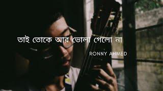Age Jodi Jantam (sad version) Acoustic cover | original By Jonny || Ronny' heart toucing song