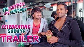 Eedo Rakam Aado Rakam 50 Days Trailer || Manchu Vishnu, Raj Tarun, Hebbah Patel, Sonarika