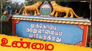 Mukkombu Dam Trichy  (Tiruchirappalli) | TNPSC | YES TAMIL