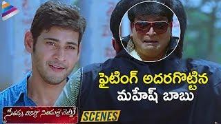 Brahmotsavam Srikanth Addala's SVSC Movie Scenes | Mahesh Babu beating up Ravi Babu & his friends