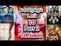 வரவிருக்கும் Part 2 படங்கள் | Top 10 Upcoming Part 2 Tamil Movies