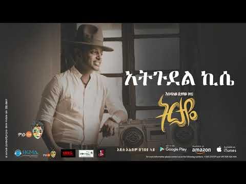 Xxx Mp4 Esubalew Yetayew የሺ Ategudel Kise አትጉደል ኪሴ New Ethiopian Music 2017 Official Audio 3gp Sex