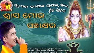 Kaudi Special Bhajan/Swasha Mora panchyakhyara || Kumar Bapi|| Manoj Panda ||Baba Mora Nishachara |