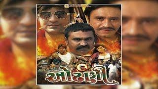 ODHNI | Gujarati Full Movie | Romantic & Action Movie | Nishant Pandya, Aditi Singh | FULL HD MOVIE