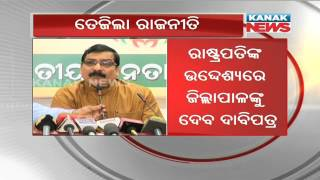 Odisha BJP To Intensify Protest For Loan Subsidy To Farmers