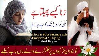 Emotional Bayan about ZINA by Maulana Tariq Jameel 2018