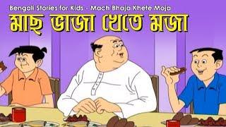 Bengali Comedy Cartoon 2015 | Bengali Comics | Nonte Fonte |  Maach Bhaja Khete Moja