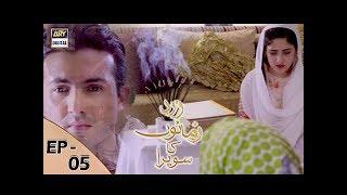 Zard Zamano Ka Sawera Ep 5 - 30th Dec 2017 - ARY Digital Drama