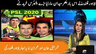Sharjeel Khan And Imran Nazir Back | Selected As Openers In Psl-5 2020 | Jakhro Sports