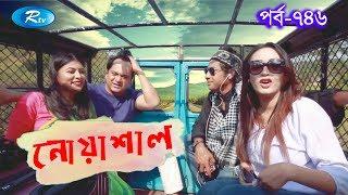 Noashal | নোয়াশাল | Ep-746 | Mir Sabbir | Ahona | Rownak Hasan | Bangla Natok | Rtv Drama