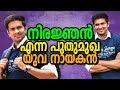 നിരഞ്ജൻ എന്ന  പുതുമുഖ നായകൻ  | Niranjan | Malayalam New Actor