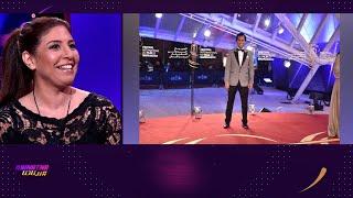 #بيناتنا .. المصممة زهرة يعكوبي تبدي رأيها في لباس الفنانين في مهرجان الفيلم الدولي بمراكش