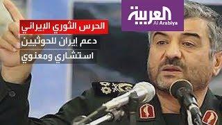 إيران تقر بدعمها الحوثيين في اليمن وتعد بالمزيد