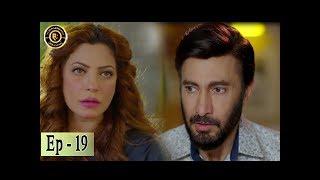 Shiza Episode 19 - 22nd July 2017 - Sanam Chaudhry - Aijaz Aslam - Top Pakistani Drama