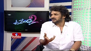 Upendra Exclusive Interview | Upendra 2 And S/O Satyamurthy Movies | HMTV