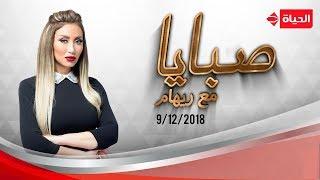 صبايا مع ريهام سعيد - قتل زوجته وابنته البالغه من العمر 29 يوم فقط - 9 ديسمبر 2018 - الحلقة الكاملة
