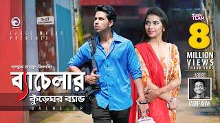 New Bangla Youtube Viral Song, Bachelor Ami Bachelor By  kureghorকুঁড়েঘর