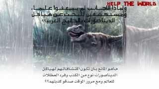 انقاذ ومساعدة العالم(كذبة الديناصورات) الجزء الاول