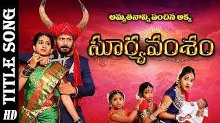 Suryavamsham Serial - Title song
