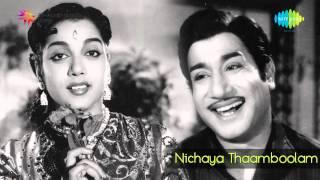 Nichaya Thamboolam | Padaithane song