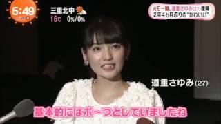 Michishige Sayumi SAYUMINGLANDOLL ~  COTTON CLUB (2017/03/19)