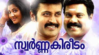 Swarna Kireedam Malayalam Full Movie   Kalabhavan Mani,Manoj K Jayan,Vani Viswanath Comedy Movie