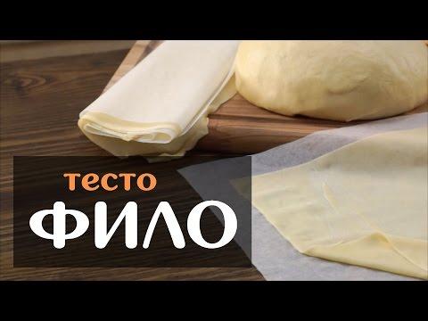 Тесто фило видео рецепты