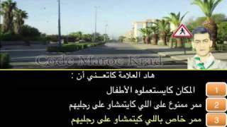 السلسلة 5 من كود تعليم السياقة كاملة serie 5 code de la route maroc 2017