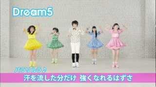 Dream5 / アニメ「はなかっぱ」のEDテーマ「パラリルラ♪」