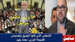 حقيقة الشخص الذي فاجأ الملك محمد السادس و الجميع بخصوص فضيحة محمد يتيم انا وزير ماشي مواطن