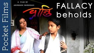 Assamese Short Film - Bhranti (fallacy beholds) | Mother Stops Son To Befriend A Disabled Boy