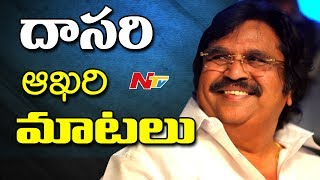 Dasari Narayana Rao Last Interview & Golden Words with NTV || Dasari is No More