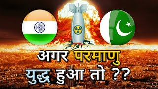 India Vs Pakistan Nuclear War - What Will Happen & Who Will Survive? (Hindi)