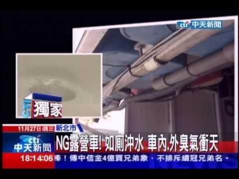 中天新聞》NG露營車! 如廁沖水 車內、外臭氣衝天