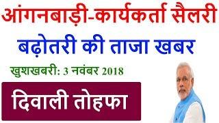 ANGANWADI LATEST NEWS TODAY 2018 IN HINDI | आंगनवाड़ी कार्यकर्ताओं का मानदेय ASHA WORKER SALARY HIKE
