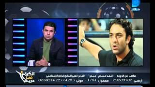 الكرة فى دريم|احمد حسام ميدو يعلن اسم لاعب الزمالك الافريقى الجديد