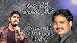 ఆదీ నీవే/By Singer Revanth//Vijay Prasad reddy Letest Telugu Christian 2017 Songs//Nefficba