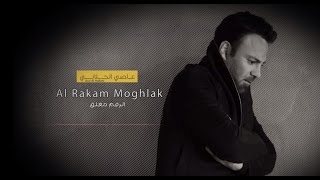 Assi Al Hallani ... Al Rakam Moghlak - With Lyrics | عاصي الحلاني ... الرقم مغلق - بالكلمات