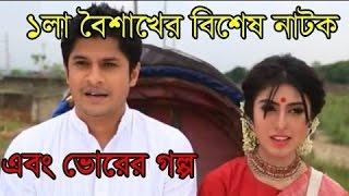 Bangla Pohela Boishakh Natok 2016 Ebong Vorer Golpo
